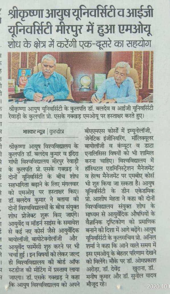 Shri Krishna Ayush University Kurukshetra, Haryana | SKAU